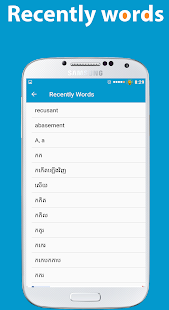 khmer dictionary Screenshot