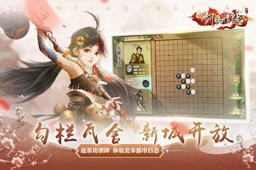 u5251u4fa0u60c5u7f18(Wuxia Online) -  u65b0u95e8u6d3eu4e0au7ebf 1.14.1 screenshots 2