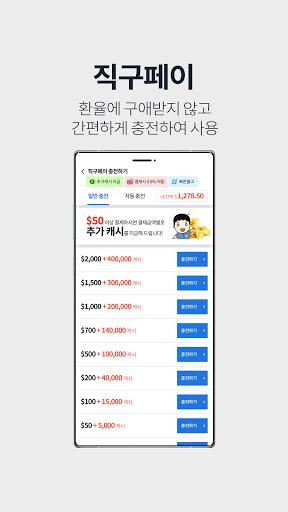 ubab0ud14cuc77c - ud574uc678uc9c1uad6cuc758 uc2dcuc791(ubc30uc1a1ub300ud589 No. 1) android2mod screenshots 6