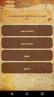 السيرة النبوية فى ألف سؤال 2.1 screenshots 1
