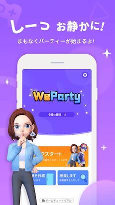 WeParty - 宇宙人狼ゲームのおすすめ画像1