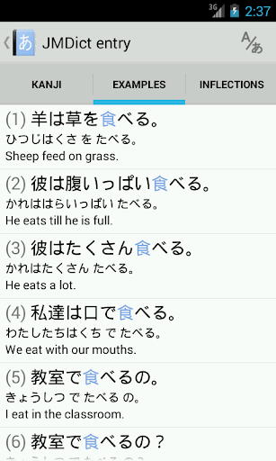 aedict3 japanese dictionary screenshot 2