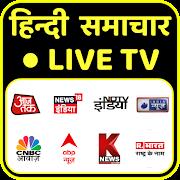 Hindi News Live TV 24X7 | Hindi News Live
