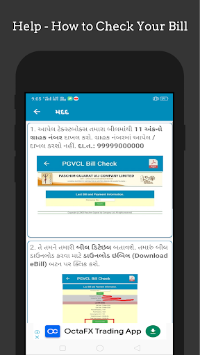 PGVCL Bill Check Online android2mod screenshots 5