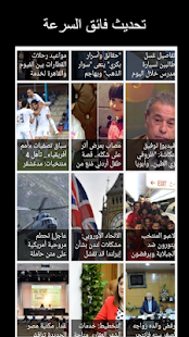 AkhbarMasr - Rss Reader 4.4 screenshots 3