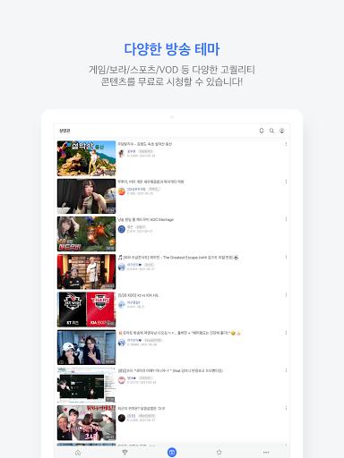 AfreecaTV apktram screenshots 13