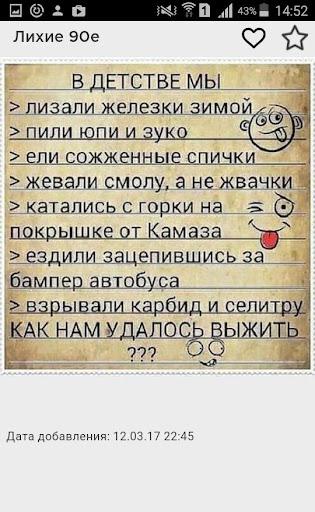 u041bu0438u0445u0438u0435 90u0435 screenshots 1