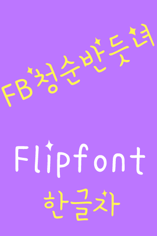 FBGirl FlipFont For PC Windows (7, 8, 10, 10X) & Mac Computer Image Number- 6