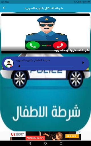 شرطة الاطفال police Children's 2 screenshots 1
