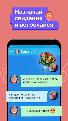 Fotostrana: russian dating and find people online android2mod screenshots 3