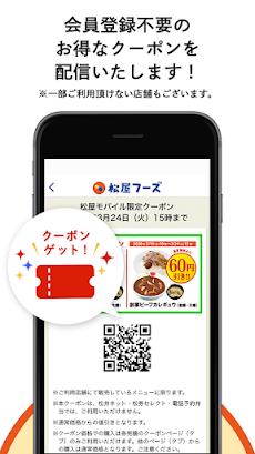 牛めし(牛丼)、カレー、定食、その他丼物でおなじみの「松屋フーズ公式アプリ」のおすすめ画像4