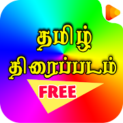 Free Tamil Movies HD