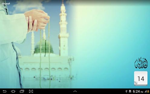 Holy Quran, Adhan, Qibla Finder - Haqibat Almumin 8.4.9 Screenshots 14