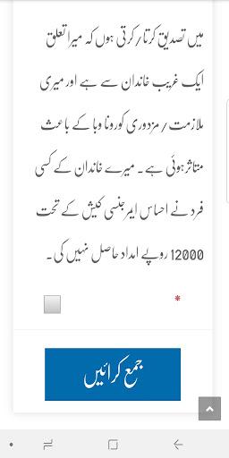Guide for Ehsaas Labour Program App Registration modavailable screenshots 3