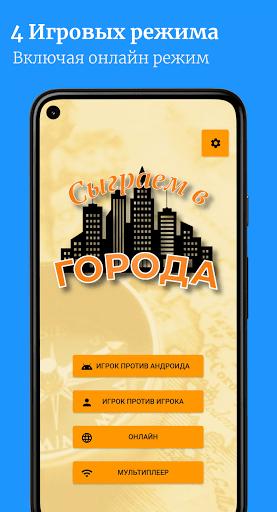 Сыграем в Города 3.0.0 screenshots 1