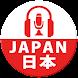 富山市 FM77.7MHzを無料でダウンロード