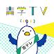 青学TVアプリ-大学からの自由な知の発信!