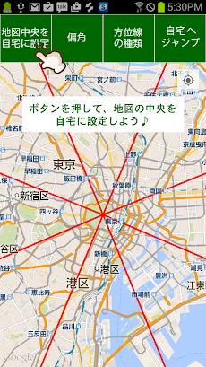 あちこち吉方位マップのおすすめ画像1