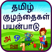 Tamil Alphabet for Kids
