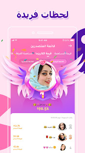 Sawa ARE - Egyptian voice chat room 3.2.24 Screenshots 5