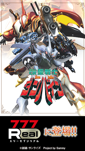 [777Real]ぱちんこCR聖戦士ダンバインFWN 1.0.1 screenshots 1