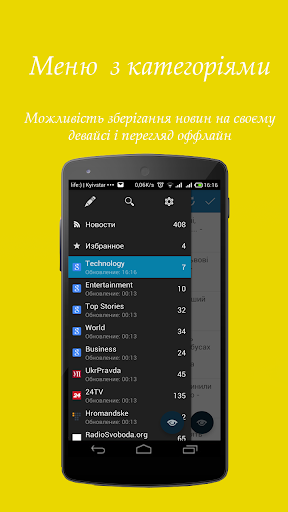 UaNews (Новини України) For PC Windows (7, 8, 10, 10X) & Mac Computer Image Number- 8
