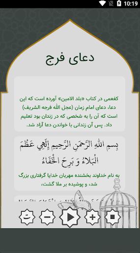 دعای فرج - الهی عظم البلا(با صدای علی فانی)بدون نت  screenshots 2