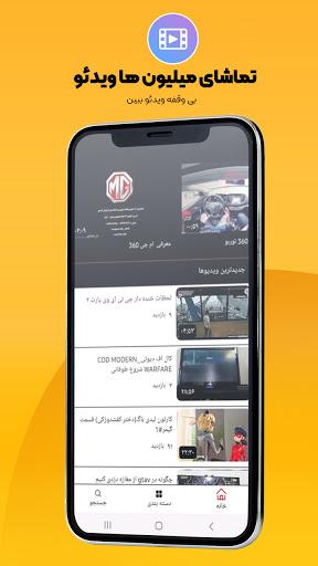 Zamin | u0632u0645u06ccu0646 screenshots 3