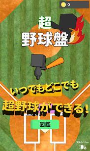 超 野球盤  Apps on For Pc (Download On Windows 7/8/10/ And Mac) 1
