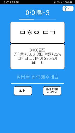 ub864 uc790uc74cud034uc988 - (LOL ub9acuadf8uc624ube0cub808uc804ub4dc ucd08uc131ud034uc988) 1.12 screenshots 2