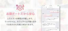 いきなりデート 婚活・恋活マッチングアプリ-登録無料でお見合いができる恋活・婚活アプリのおすすめ画像5