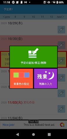 カレンダー&予定表 シンプルなスケジュール ウィジェット無料のおすすめ画像5