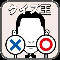 アイコンクイズ王・暇つぶし謎トレアニメキャラクターパズルゲーム