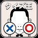 アイコンクイズ王・記憶力・謎トレゲーム - Androidアプリ