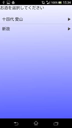 酒めもり For PC Windows (7, 8, 10, 10X) & Mac Computer Image Number- 9