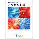 声優養成テキスト(アクセント編) - Androidアプリ