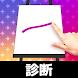 お絵かき性格診断 - 恋愛・深層心理テスト - Androidアプリ