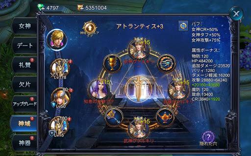 Goddess u95c7u591cu306eu5947u8de1 1.81.7.040800 screenshots 7