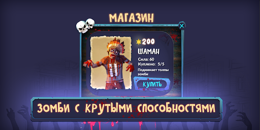 Télécharger Hate Z - Играй за зомби! apk mod screenshots 2