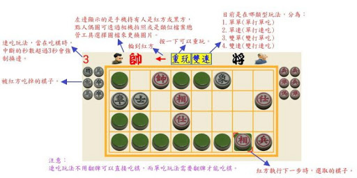 仿真暗棋 apkmartins screenshots 1
