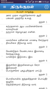 Thirukkural With Meanings  App Download For Pc (Windows/mac Os) 1