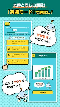 英検リスニングマスター 3級 完全無料で英検リスニング対策!のおすすめ画像3