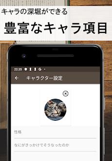 ストーリープロッター   - 小説、マンガ、映像の脚本をネタから作れる創作アプリのおすすめ画像5