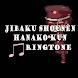 Jibaku Shounen Ringtone - Androidアプリ