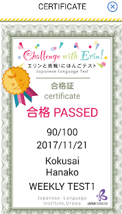 Challenge with Erin – Japanese Language Test – Screenshot