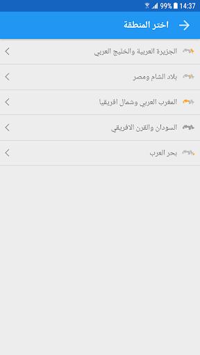 ArabiaWeather Maps 1.8 Screenshots 3
