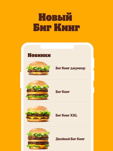 Burger King u0411u0435u043bu0430u0440u0443u0441u044c 1.7.9 Screenshots 8