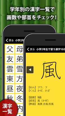 小学生手書き漢字ドリルDX - はんぷく学習シリーズのおすすめ画像4