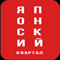 Японский квартал   Россия