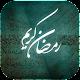 گیف ماه رمضان ( گیف تلگرام ) para PC Windows